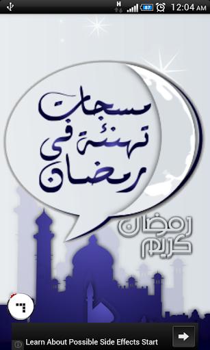 رسائل تهنئة رمضان ١٤٣٤