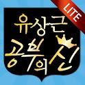 [공부의 신] 공부알고해라 logo