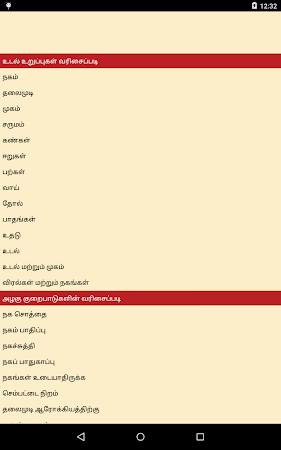 Beauty Tips in Tamil 6.0 screenshot 1135747