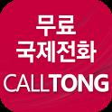 calltong 무료국제전화 icon