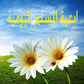 ادعية المسلم اليومية