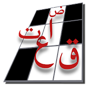 Arabic Crosswords