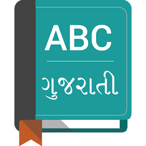 gujarati to english pdf translation