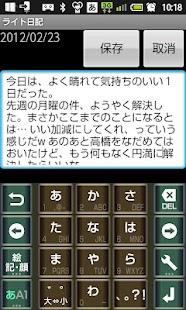 LightDiary free- screenshot thumbnail