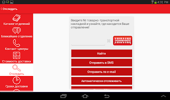 Screenshot of Nova Poshta