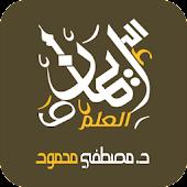 العلم و الإيمان - مصطفي محمود
