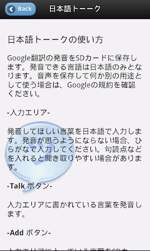 【免費商業App】日本語トーーク-APP點子