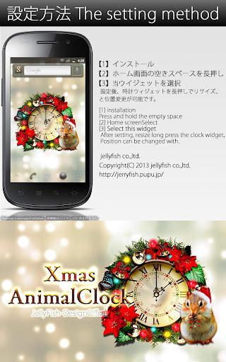 【免費個人化App】可愛いリスのクリスマスアナログ時計ウィジェット-APP點子