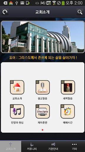 【免費媒體與影片App】광주새순교회-APP點子
