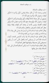iShia Books Screenshot 4