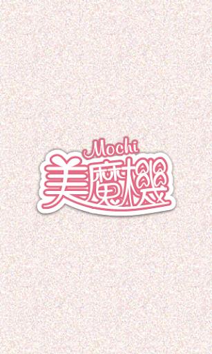 美魔機 My Mochi