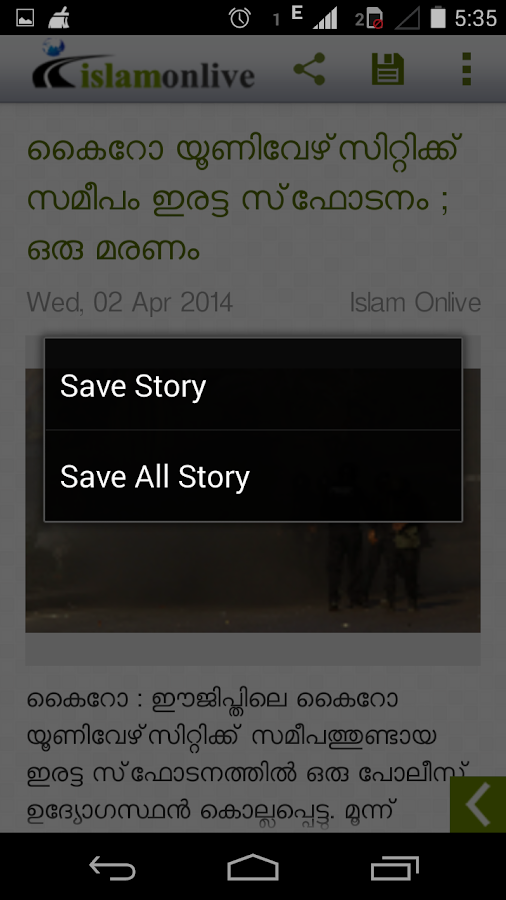 Islamonlive- screenshot