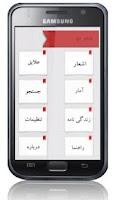 Screenshot of شعر نو ( دمو )