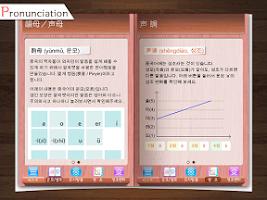 Screenshot of Chinese learning Korean