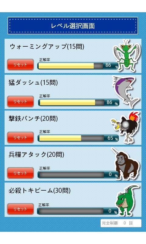 新潟県民の証- screenshot