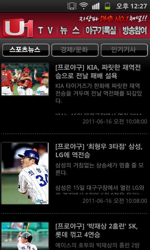 지상파 DMB U1MEDIA 모바일앱 - screenshot