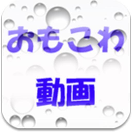 おもこわ動画 by youtube ver line