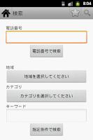 Screenshot of ポケット電話帳(e-shops ローカル)