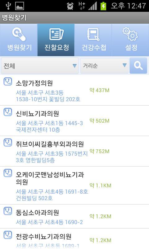 병원찾기 앱으로 병원/약국 찾고! 신규개원 필수 앱- screenshot