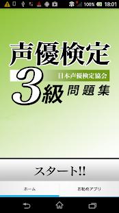 声優検定3級ドリル(無料版)