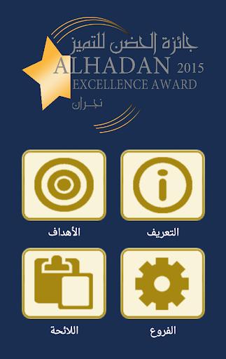 جائزة الحضن للتميز