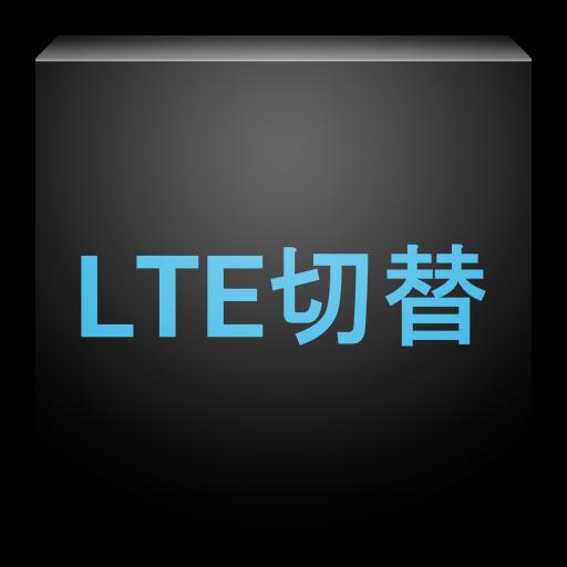 LTE切替(SC-06D専用)