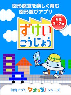 ずけいこうじょう 図形感覚を楽しく育む子供向けアプリ