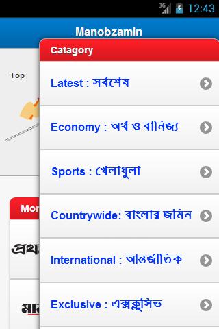 【免費新聞App】Manobzamin-APP點子