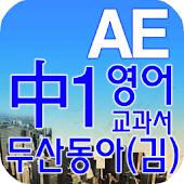 중1 교과서 영단어 두산동아(김)