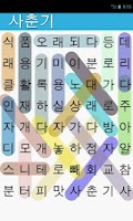 Screenshot of 단어 검색