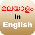 Manglish - Type In Malayalam APK for Bluestacks