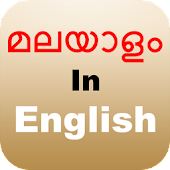 Manglish - Type In Malayalam