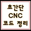 초간단 CNC 코드 정리 logo