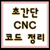 초간단 CNC 코드 정리