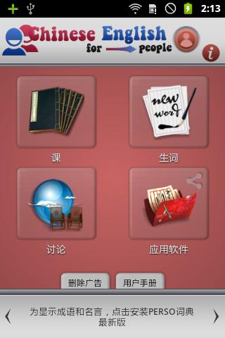 中国传媒英语