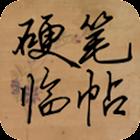 硬笔临帖 icon