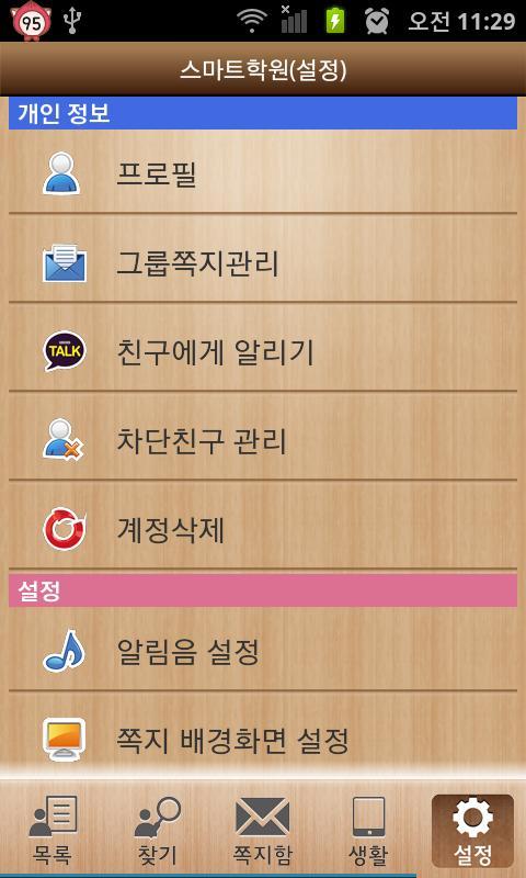 영어의신 - screenshot