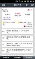 Screenshot of 足球機 Soccer Infocast