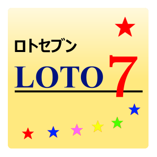 ロト7当選番号案内