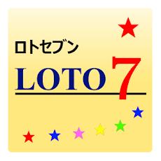 ロト7当選番号案内のおすすめ画像3