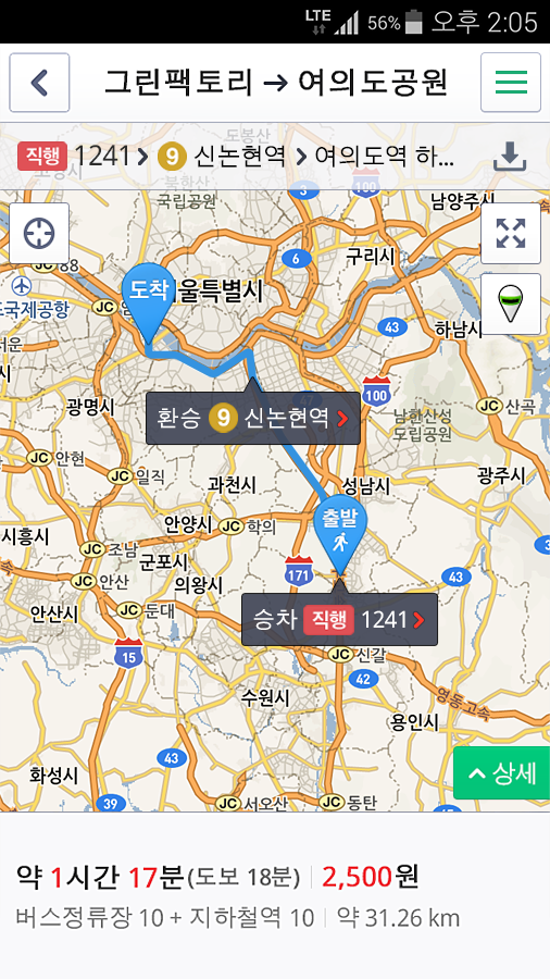 네이버 지도 – Naver Map - screenshot