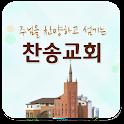찬송 icon