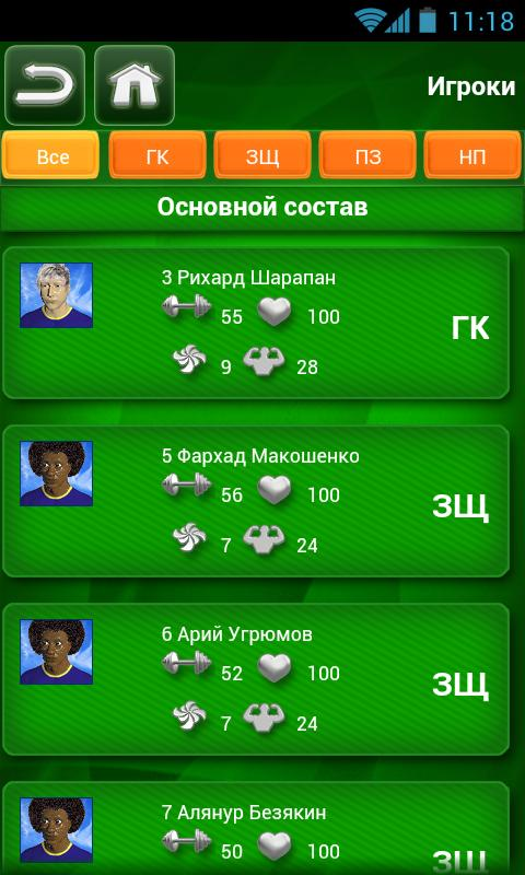 MFOOT- online football manager - screenshot