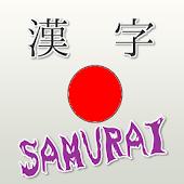 漢字SAMURAI