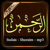 Surah RahMan MP3 | Audio Quran