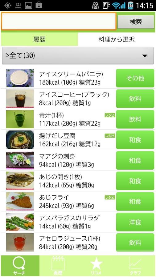 フードサーチ 糖質- screenshot