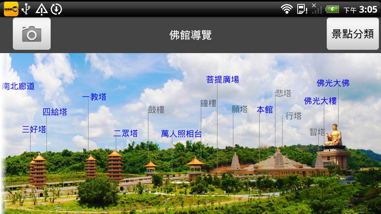 Buddha Memorial Center- screenshot