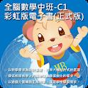 全腦數學中班-C1彩虹版電子書(正式版)