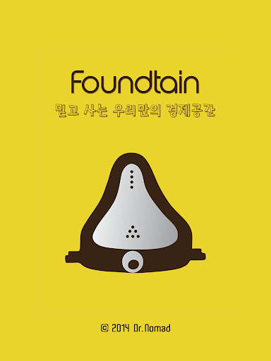 Foundtan ファウンテーン