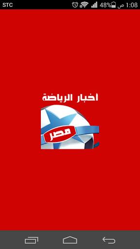 أخبار الرياضة - مصر